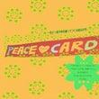 出展『PEACE C…