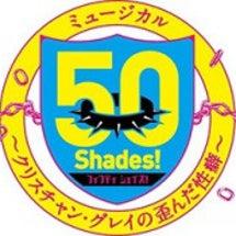 50Shades!動…