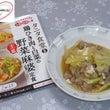 タニタ食堂®監修 鶏…
