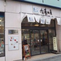佐藤水産札幌本店〜札…