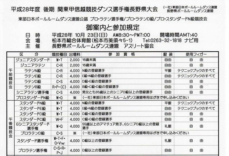 ダンス競技会 長野県 JBDF関東甲信越 10月23日 松本市