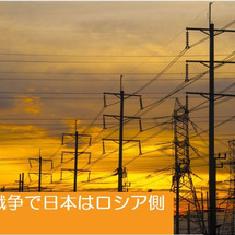 エネルギー戦争で日本…