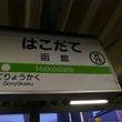 北海道乗り鉄&ライブ…