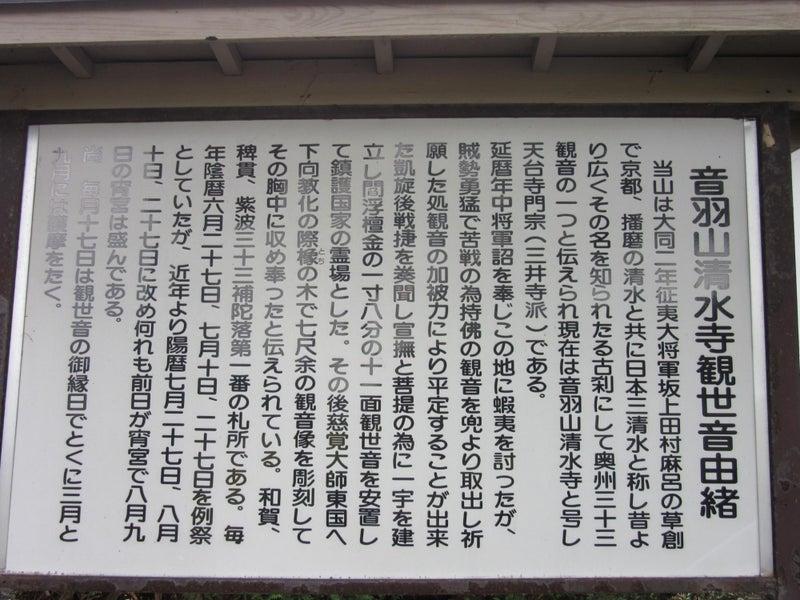 花巻清水寺①