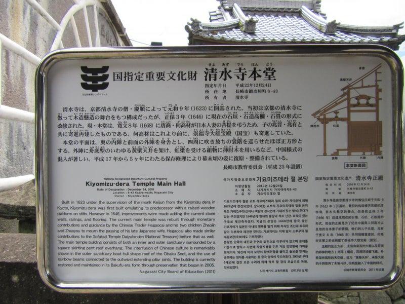 長崎清水寺①