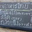 タイ料理のケータリン…