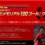 浦和の興梠100Gへ