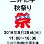 三井化学秋祭り