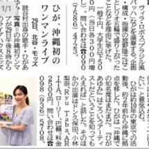 琉球新報。