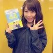 私宛の本!石田亜佑美