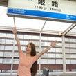姫路駅に新幹線を見に…