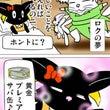 ほのぼの・猫の日常四…