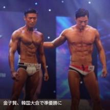 韓国大会で準優勝に喜…