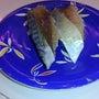 寿司食いねぇ!
