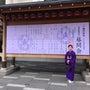 歌舞伎座へ「二世藤間…