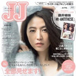 JJ11月号タイアッ…