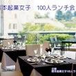 熊本起業女子100人…