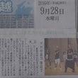新潟日報にて記事にし…