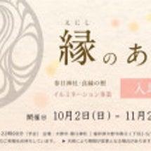 〔大野市イベント20…