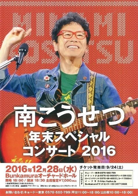 年末スペシャルコンサート2016