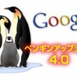 ペンギン4.0が発動…
