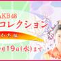 AKB48 Mobi…