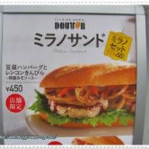 ドトール☆豆腐ハンバ…
