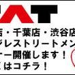 TAT新宿・渋谷店 …