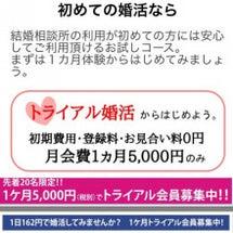 5000円のトライア…