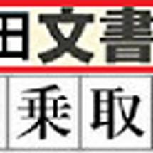 「岸和田文書」から見…