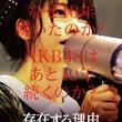 AKB48映画「存在…