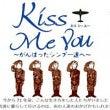 【出演情報】Kiss…
