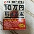 10万円が貯まる本!…