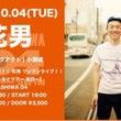 10/4来場特典!!