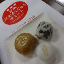 日本三大名物饅頭・江…