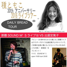沖縄でライブ