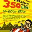 350回記念LIVE…