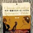 Classical …