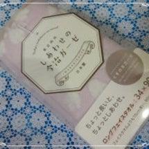 タオル美容★東京西川…