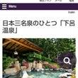 下呂温泉★旅行へ行っ…