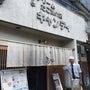 江戸焼き鰻とおばん菜…