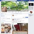 私のFacebook…