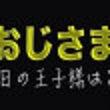 〜薫太活動情報スケジ…