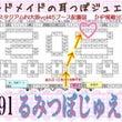 10/10 癒しスタ…