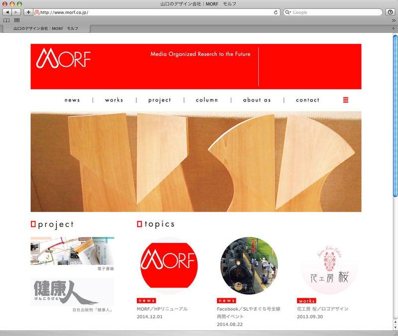 morfホームページ