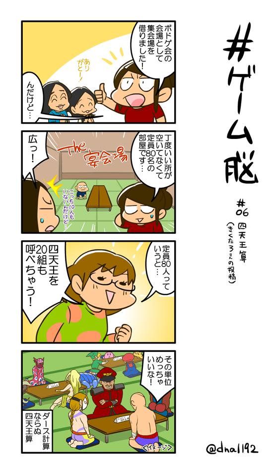 ゲーム脳 #06