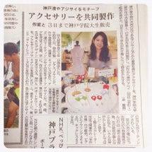 ◆新聞に掲載されまし…