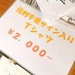 ☆元村サイン☆