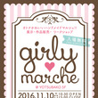 girly・marc…