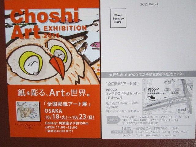 2016彫紙アート展